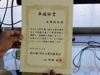 2月14日 卒団式